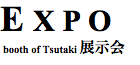 EXPO booth of Tsutaki 展示会